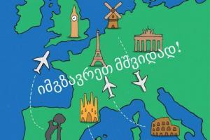 Flyhelp – სააგენტო, რომელიც ავიამგზავრებს ზარალს უნაზღაურებს   Marketer