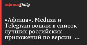 «Афиша», Meduza и Telegram вошли в список лучших российских приложений по версии Google – Афиша Daily